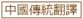 Traditional Chinese Translation (109 px)